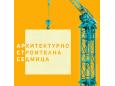 АРХИТЕКТУРНО-СТРОИТЕЛНА СЕДМИЦА 2020 от 25.02.2020 до 28.02.2020